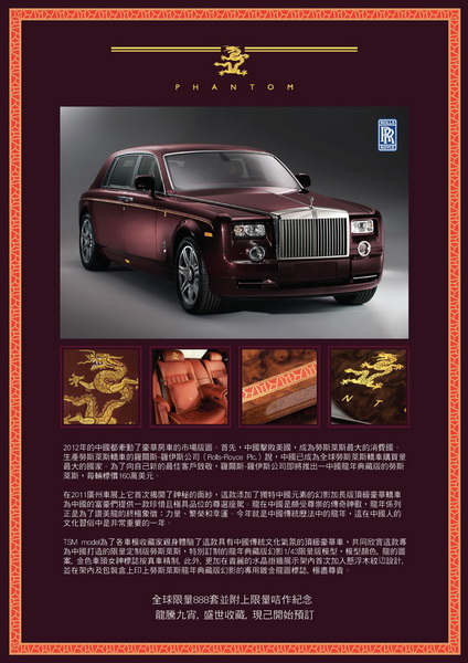 Rolls_Royce_Dragon_Collection_2