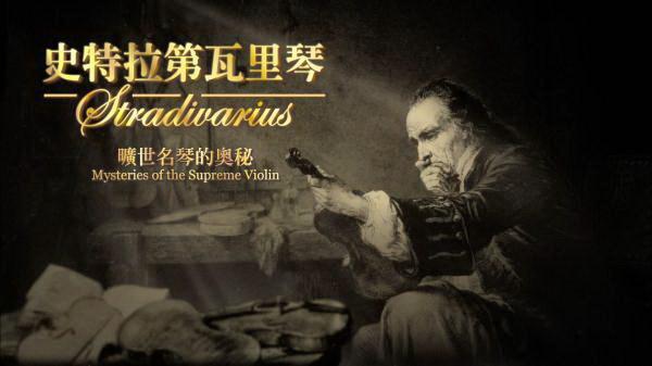Stradivarius_00